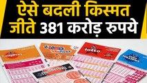 Britain lottery: 381 Crore जीत कर कई Celebrities से भी अमीर हुआ शख्स |  वनइंडिया हिंदी