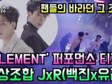 JxR(백진x유리), 데뷔곡 'ELEMENT' 티저 속 환상 케미 퍼포먼스
