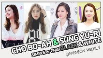 [Showbiz Korea] Cho Bo-ah(조보아) & Sung Yu-ri(성유리)! Celebrities' Black and White Fashion