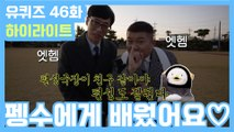 [#유퀴즈] 46화 레전드! 2019년 마지막 ′제주도′ 사람 여행! (feat. 온순이)