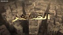 El Daher HD  مسلسل الضاهر الحلقة 5 الخامسة كاملة