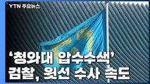 """'靑 압수수색' 검찰, 윗선 수사 속도...""""성역없이 조사"""" / YTN"""