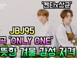 JBJ95(켄타x상균), 신곡 'ONLY ONE' 따뜻한 겨울 감성 저격