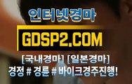 실시간경마사이트 ㅰ GDSP2 . 콤 Ξ