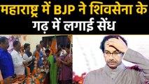 Maharashtra में Shivsena को झटका, BJP में शामिल हुए 400 Shivsena Workers   वनइंडिया हिंदी