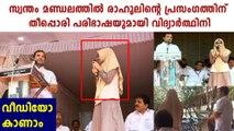 Safa Sebin ,Who translated Rahul Gandhi's speech to Malayalam | Oneindia Malayalam