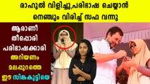 Who is Safa, The translator of Rahul Gandhi's speech | Oneindia Malayalam