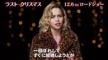 映画『ラスト・クリスマス』インタビュー