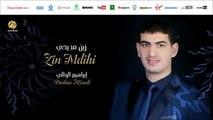 Brahim Alouali - Hbib ya rassouloullah (2) | حبيب يا رسول الله | من أجمل أناشيد | إبراهيم الوالي