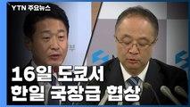 한일 16일 도쿄서 국장급 협상...무역분쟁 '분수령' / YTN