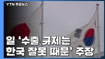 """日 """"韓 수출 관리에 문제""""...규제 철회는 뒷전 / YTN"""