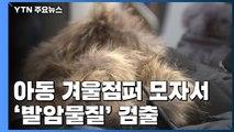 아동 겨울점퍼 모자 천연모에서 '발암물질' 검출 / YTN