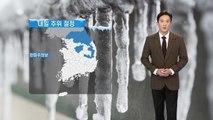 [날씨] 내일 추위 절정...전국적으로 쾌청한 하늘 / YTN