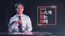 [뉴있저] 송병기 부시장 기자회견...'하명 수사' 의혹 증폭 / YTN