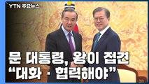 """문 대통령 """"한중, 대화·협력해야""""...왕이, 연일 美 비판 / YTN"""