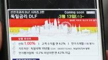 치매 환자에 DLF 판매 80% 배상...역대 최고 / YTN