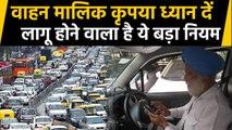 जल्द लागू होगा ये new Rule, Vehicles Registration के लिए जरूरी होगा Mobile Number। वनइंडिया हिंदी
