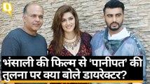 Panipat के लिए Arjun Kapoor और Kriti Sanon ने कैसे की तैयारी? | Quint Hindi