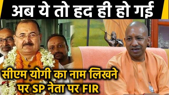 CM Yogi का पुराना नाम लेने पर SP Leader I. P Singh पर FIR, जानिए क्या कहकर बुलाया   वनइंडिया हिन्दी