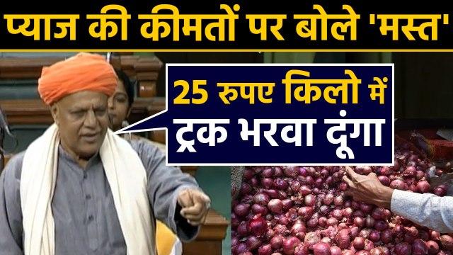 Onion price पर बोले BJP MP, Baliya आओ 25 रुपए किलो में  Truck भरवा दूंगा । वनइंडिया हिंदी