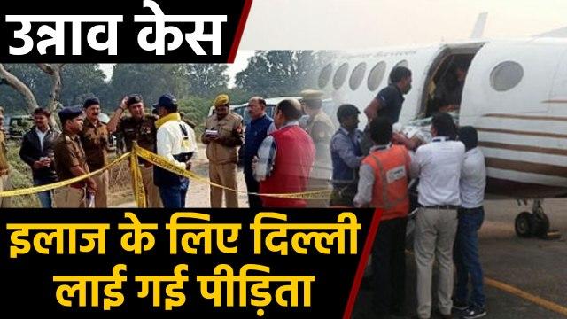Unnao Case: Lucknow से Airlift कर Delhi लाई गई Victim । वनइंडिया हिंदी