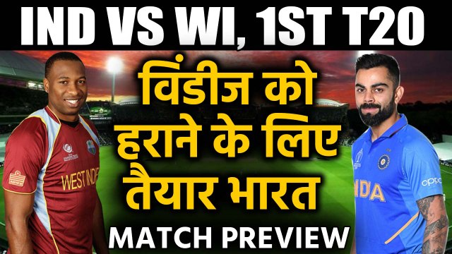 India vs West Indies, 1st T20 : Match Preview, Virat Kohli & Co. aims on first win वनइंडिया हिंदी