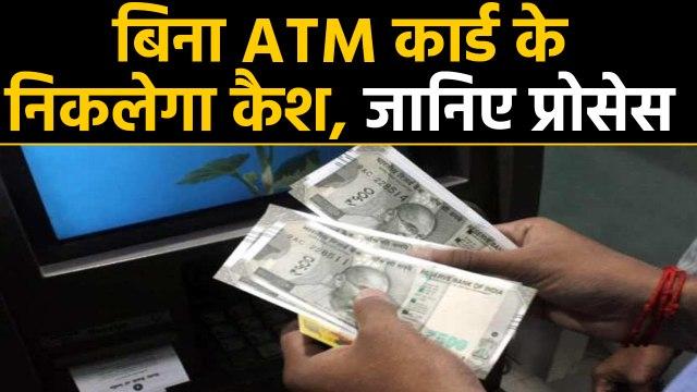 ATM Card के बिना निकलेगा Cash, जानिए पैसे निकालने का पूरा Process । वनइंडिया हिंदी