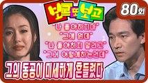 [보고 또 보고] 80회 - 일일극 사상 최고의 시청률 57.3% 드라마의 전설!