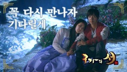 [구가의 서] Gu Family Book 꼭 다시 만나자 약속하는 수지와 이승기