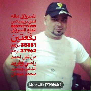 احمد رامي وفريد جودت ومحمود ميمان  عصابة سرقه احذرؤهم