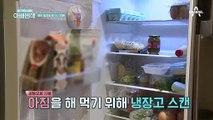 [선공개] '인턴 광렬' 셰어하우스에서의 첫 아침 식사!