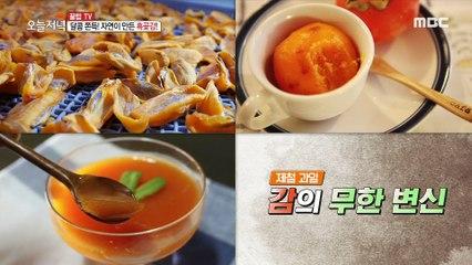 [TASTY] the transformation of persimmon, 생방송오늘저녁 20191206