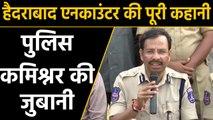 Cyberabad Police Commissioner V. Sajjanar ने बताई Hyderabad Encounter की पूरी कहानी |वनइंडिया हिंदी