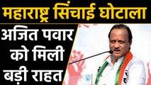 Maharashtra: ACB ने सिंचाई घोटाले में Ajit Pawar को दी  क्लीन चिट। वनइंडिया हिंदी
