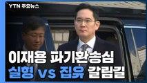 """특검 """"적극적 뇌물...징역 10년 이상 적정"""" vs 이재용 측 """"수동적 지원"""" / YTN"""