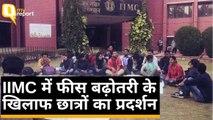 IIMC Protest: ट्यूशन फीस, हॉस्टल और मेस चार्ज में बढ़ोतरी के खिलाफ हड़ताल