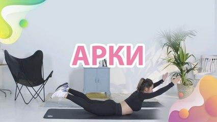 Арки - Моє здоров'я