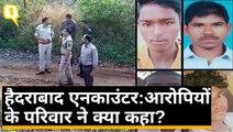 Hyderabad Gangrape के आरोपियों के Encounter पर परिवार ने क्या कहा?