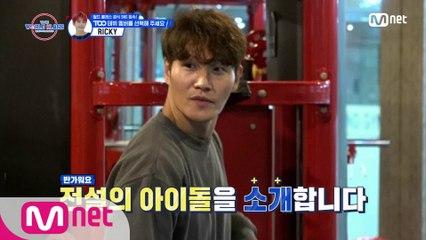 [최종회] '전설의 아이돌 등장★' 꾹 & 쭌의 체력교실