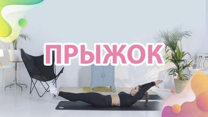 Прыжок -  Шаг к здоровью