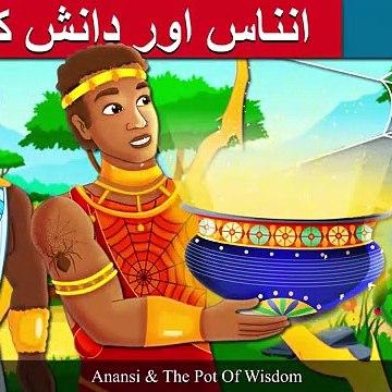 Anansi and The Pot of Wisdom Story  Urdu Kahaniya