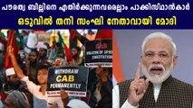 Narendra Modi Criticizes Shivsena and Congress | Oneindia Malayalam