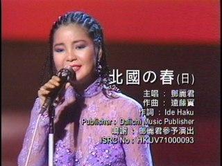 Teresa Teng - Dan Yuan Ren Chang Jiu Deng Li Jun 15 Zhou Nian