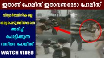 A woman constable thrashes a man for allegedly harassing girls | Oneindia Malayalam