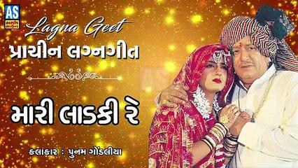 Laadki || Poonam Gondaliya Lagna Geet || Gujarati Wedding Songs || Prachin Lagna Geet || Ashok Sound Rajkot