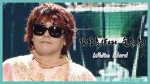 [HOT]  Kim Jang Hoon - White Word,  김장훈 - 하얀 말  Show Music core 20191207