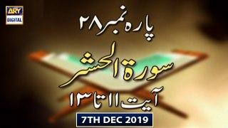 Iqra - Surah Al-Hashr | Ayat 11 - 13 | 7th Dec 2019.