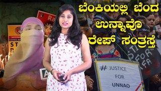 ಅತ್ಯಾಚಾರಕ್ಕೆ ಬಲಿಯಾದ ಹೆಣ್ಣಿನ ಬೆಚ್ಚಿಬೀಳಿಸುವ ಕಥೆ | Oneindia Kannada