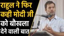 Wayanad से Rahul Gandhi ने Modi Governmentको घेरा, दुनिया में भारत की छवि को बताया  वनइंडिया हिंदी