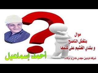 موال بتغفل الناصح احمد اسماعيل